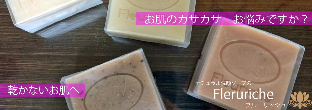 敏感肌と乾燥肌の方の年齢肌対策洗顔石鹸フルーリッシュ