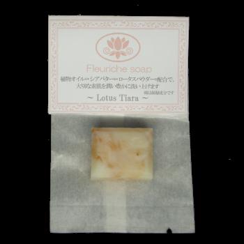 【トライアル石鹸】 ロータスティアラ石鹸10g