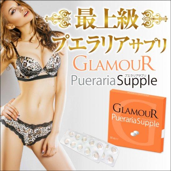GlamourプエラリアサプリGlamour Puerar...