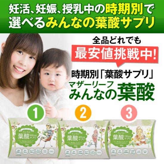 マザーリーフ みんなの葉酸 400【妊活...