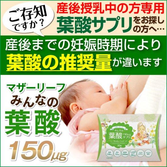 マザーリーフ みんなの葉酸 100【産後...