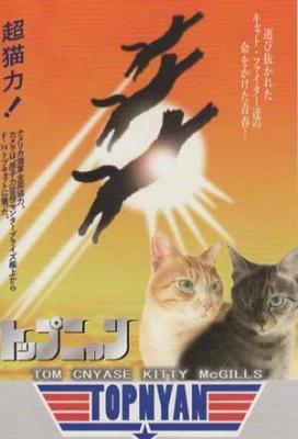 ポストカードNo.356・「トップニャン」 目羅健嗣 猫イラスト