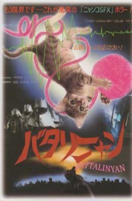 ポストカードNo.357・「バタリニャン」 目羅健嗣 猫イラスト