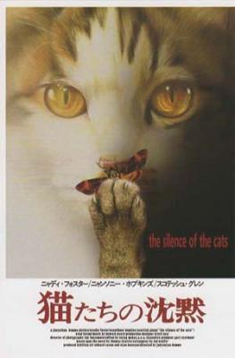 ポストカードNo.358・「猫たちの沈黙」 目羅健嗣 猫イラスト
