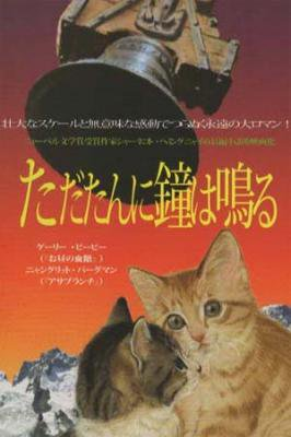 ポストカードNo.359・「ただたんに鐘は鳴る」 目羅健嗣 猫イラスト