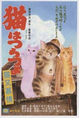 ポストカードNo.363・「猫はつらいよ 猫又慕情」 目羅健嗣 猫イラスト