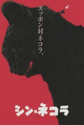ポストカードNo.364・「シン・ネコラ」 目羅健嗣 猫イラスト