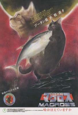 ポストカードNo.366・「超高級食材 マグロス」 目羅健嗣 猫イラスト