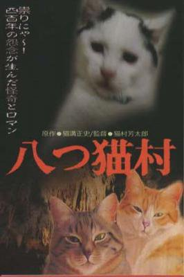 ポストカードNo.367・「八つ猫村」 目羅健嗣 猫イラスト