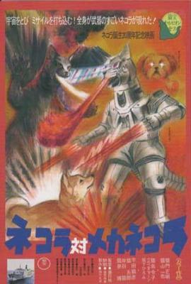 ポストカードNo.368・「ネコラ対メカネコラ」 目羅健嗣 猫イラスト