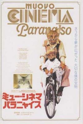 ポストカードNo.371・「ミュー・シネマパラニャイス」 目羅健嗣 猫イラスト