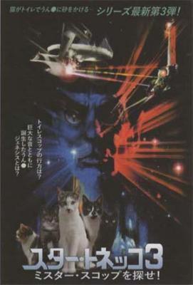 ポストカードNo.372・「スター・トネッコ3」 目羅健嗣 猫イラスト
