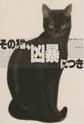 ポストカードNo.373・「その猫、凶暴につき」 目羅健嗣 猫イラスト