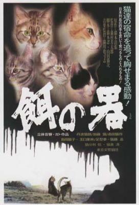 ポストカードNo.374・「餌の器」 目羅健嗣 猫イラスト