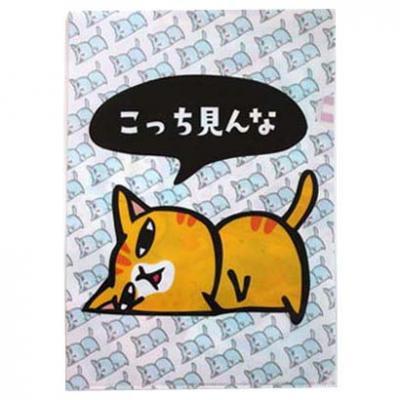 猫クリアファイル A4サイズ 「こっち見んな」 ネコ キャット