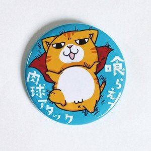 猫缶バッジ 喰らえっ肉球アタック ネコ キャット 缶バッチ