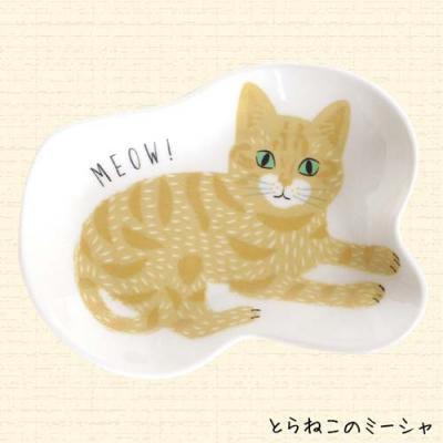 みゃお!みゃお!ねこ皿 とらのミーシャ 猫 ネコ キャット