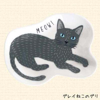 みゃお!みゃお!ねこ皿 グレイねこのグリ 猫 ネコ キャット