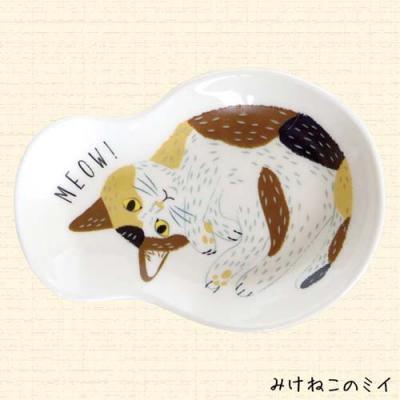 みゃお!みゃお!ねこ皿 みけねこのミイ 猫 ネコ キャット