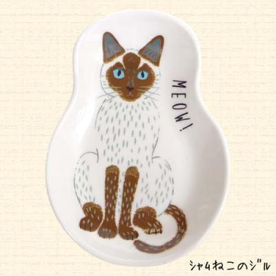 みゃお!みゃお!ねこ皿 シャムねこのジル 猫 ネコ キャット