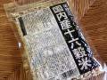 国内産十六穀米 業務用500g