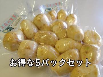 上庄里芋の洗い子 400g×5