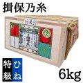 ※送料無料【ひね】【荒木箱】揖保乃糸 特級品 120束入 6kg