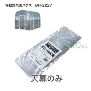 移動式ビニールハウス BH-2227用【天幕・替えビニール】
