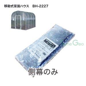 移動式ビニールハウス BH-2227用【側幕・替えビニール】