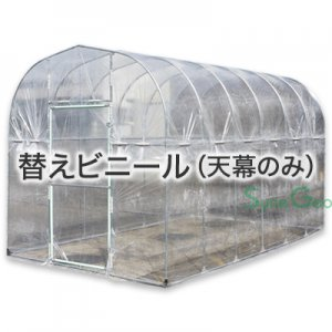 移動式ビニールハウス BH-2236用【天幕・替えビニール】