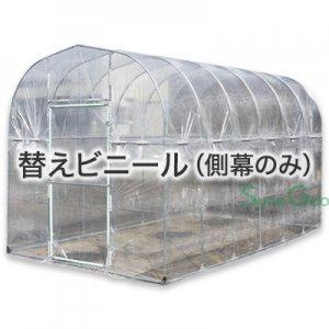 移動式ビニールハウス BH-2236用【側幕・替えビニール】