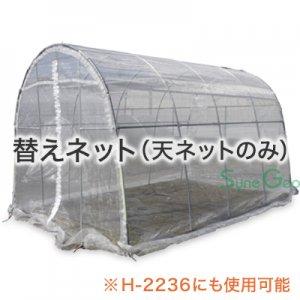 虫よけハウス WD-2236【天幕ネットのみ】 ※防虫ネット・1mm目