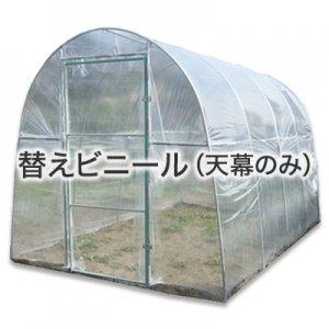 菜園ハウス H-2236用【天幕・替えビニール】