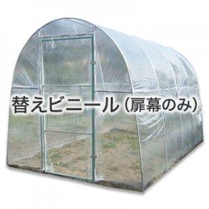 菜園ハウス H-2236用【扉・替えビニールのみ】
