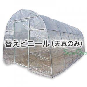 菜園ハウス H-2748用【天幕・替えビニール】
