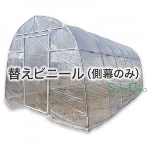 菜園ハウス H-2748用【側幕・替えビニール】