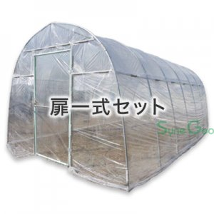 菜園ハウス H-2748用【扉セット・ビニール付き】