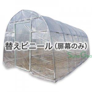 菜園ハウス H-2748用【扉・替えビニールのみ】
