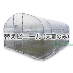 菜園ハウス H-3654用【天幕・替えビニール】