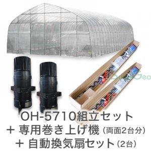 OH-5710 組立セット(10m仕様)+専用巻き上げ機セット(両面2台分)+自動換気扇セット(2台) ※受注生産