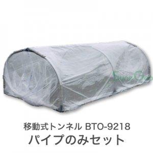 移動式トンネル BTO-9218【パイプのみセット】