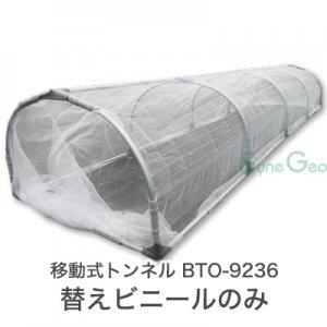 移動式トンネル BTO-9236【替えビニールのみ】