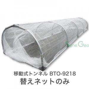 移動式トンネル BTO-9236【替えネットのみ】