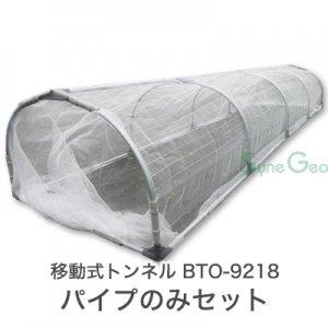移動式トンネル BTO-9236【パイプのみセット】