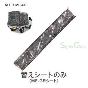 軽トラック幌(迷彩柄グリーン)KH-7 ME-GR【替えシート】・左右跳ね上げ式/3方開き ※受注生産