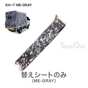 軽トラック幌(迷彩柄グレー)KH-7 ME-GREY【替えシート】・左右跳ね上げ式/3方開き ※受注生産
