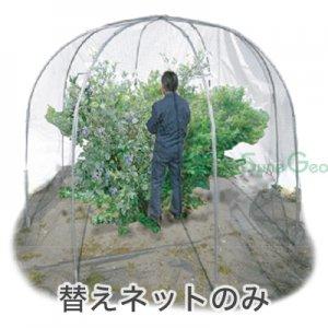 果樹ドーム KD-2500【替えネット】