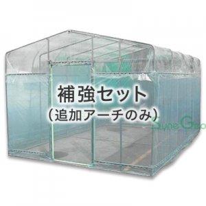 移動式ビニールハウス BH-33用【補強セット】