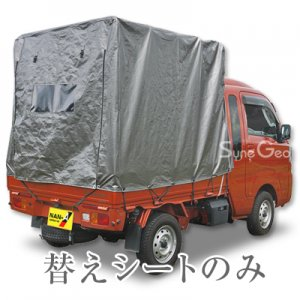 軽トラック幌セット HJ-5 MSV(ダイハツ・ハイゼットジャンボ専用)【替えシート】・後方巻き上げ式 ※受注生産