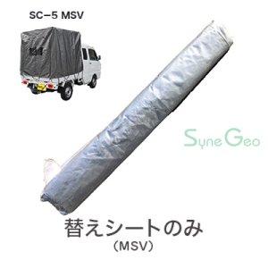 軽トラック幌セット SC-5 MSV(スズキ・スーパーキャリイ専用)【替えシート】・後方巻き上げ式 ※受注生産